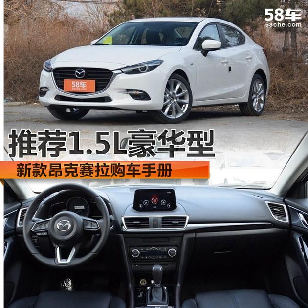 新款昂克赛拉购车手册 推荐1.5L豪华型