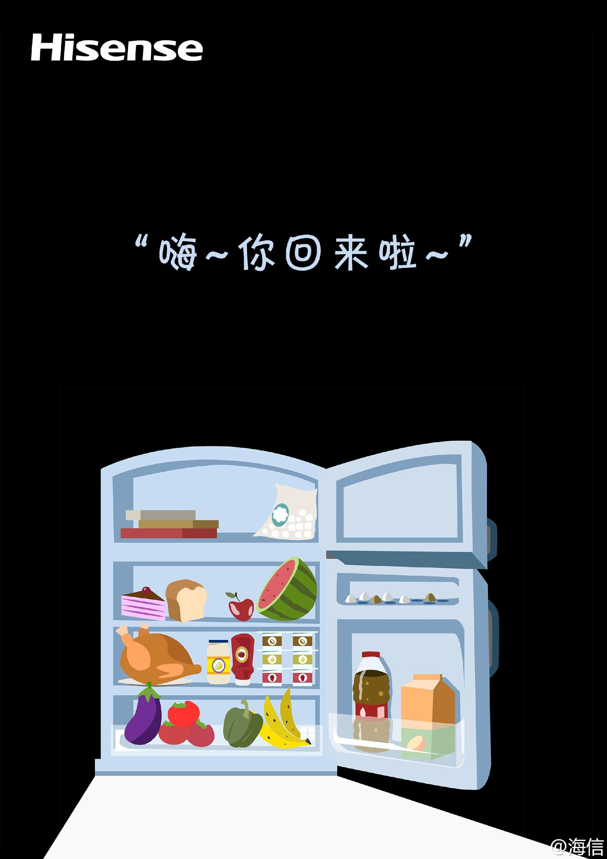 无论你多晚回来,冰箱里那盏灯永远为你留着