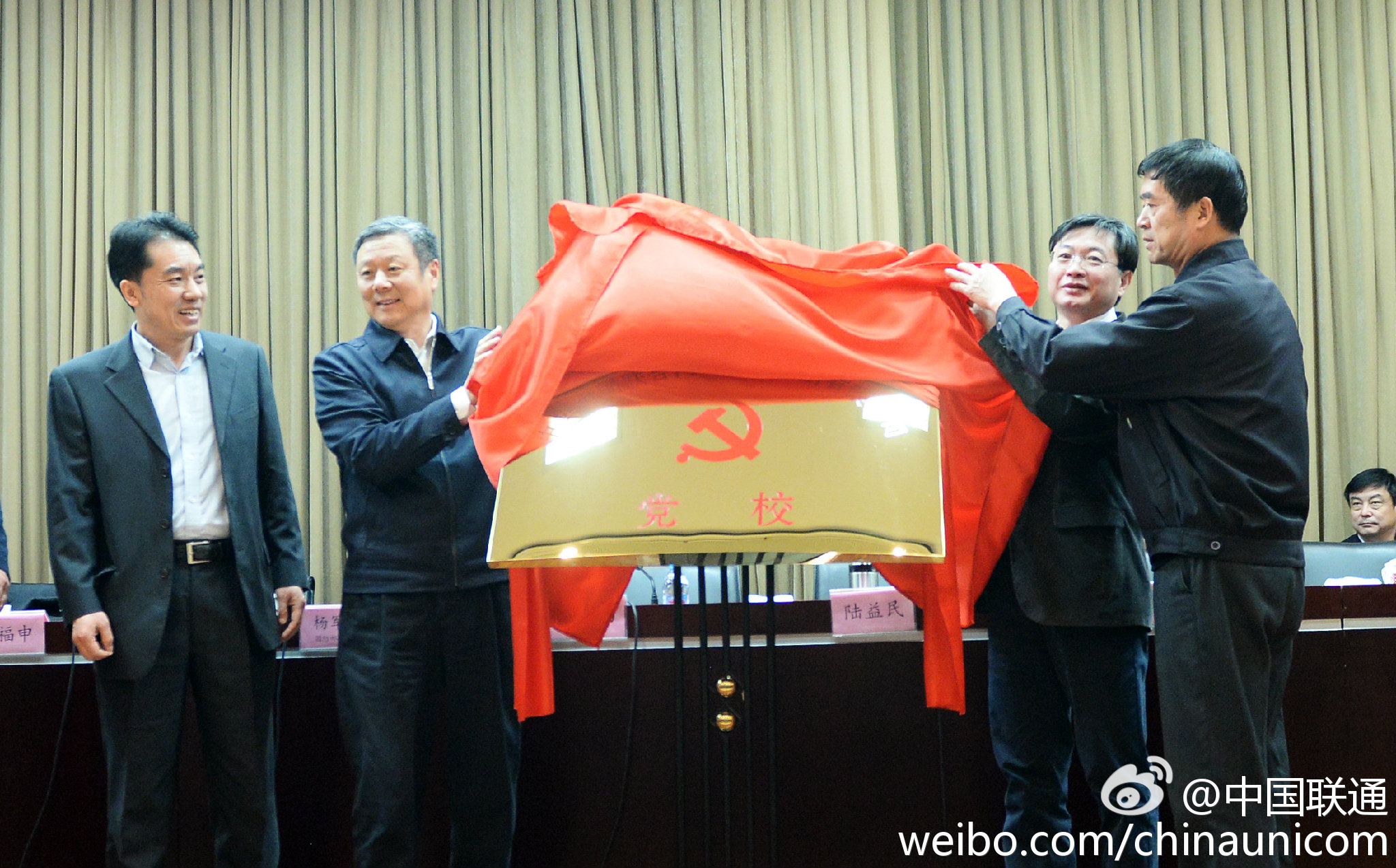 中国联通党校揭牌