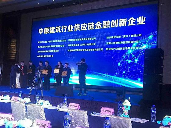 """小融金服荣获""""供应链金融创新企业""""荣誉称号"""