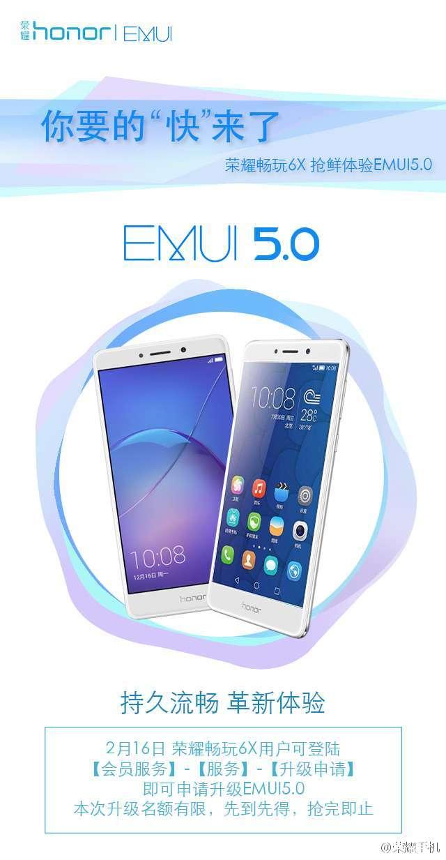 荣耀畅玩6X抢鲜EMUI5.0