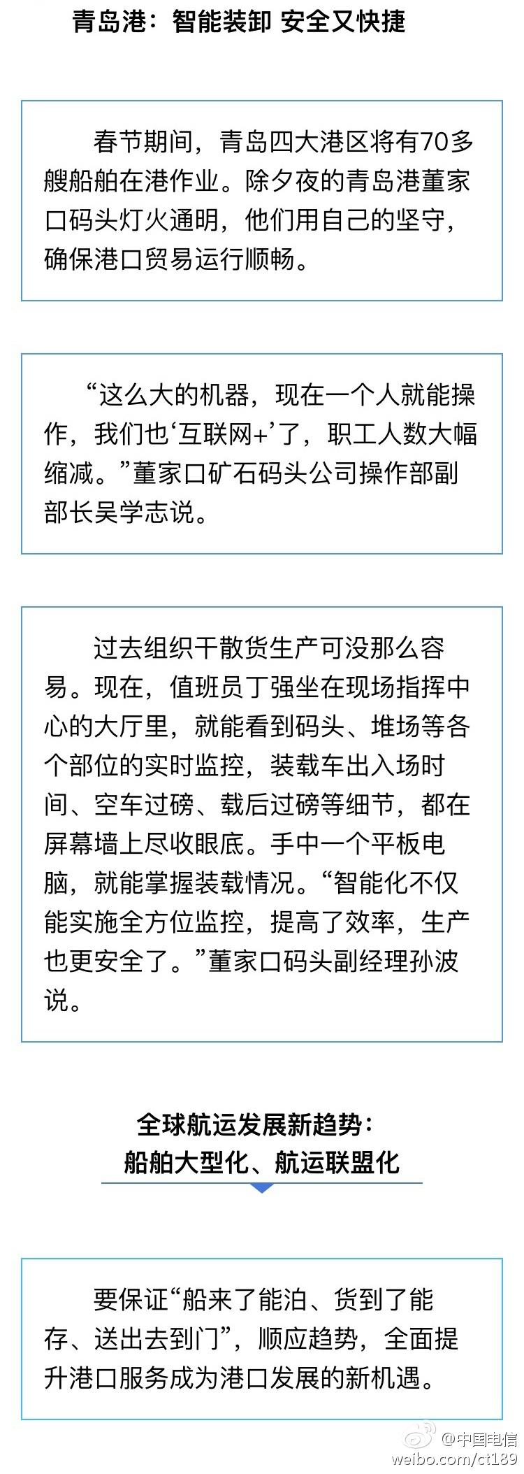 #宽带中国#手中一个平板电脑,就能掌握装载情况