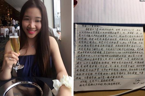 留美中国女生疑因感情生活自杀 遗书内容曝光