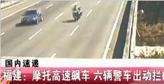 摩托高速飚车 六辆警车出动拦截