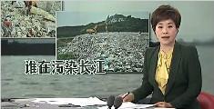 涉嫌长江口倾倒垃圾 25人被批捕