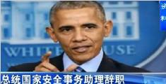 美国 总统国家安全事务助理辞职