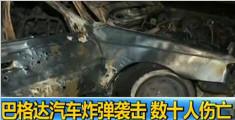 巴格达汽车炸弹袭击 数十人伤亡