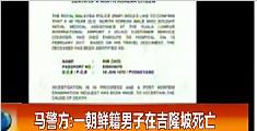 一朝鲜籍男子在吉隆坡死亡