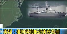 美媒: 俄间谍船抵近美东海岸