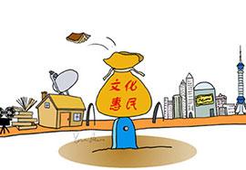 上海深化公共文化服务供给侧改革