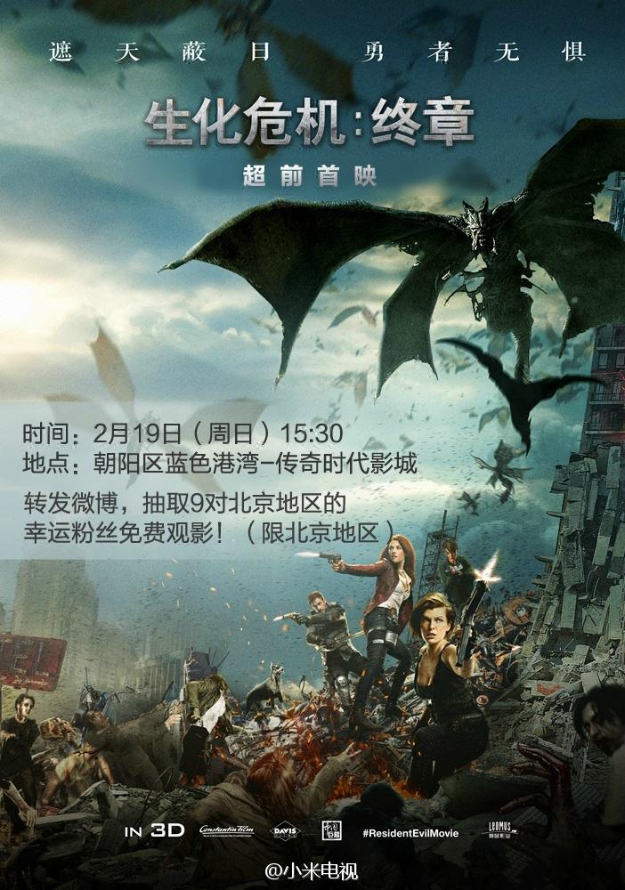 #小米电视观影团#2月19日《生化危机:终章》 首映礼将在北京蓝港传奇影城举行