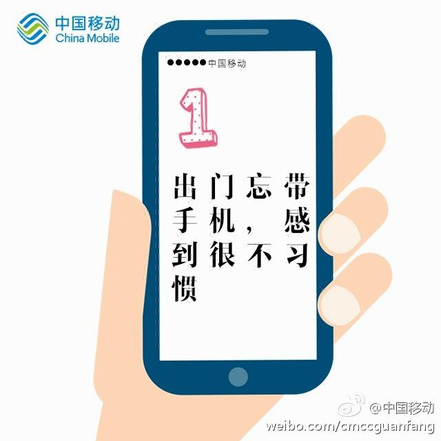 #和你聊移聊#以下手机使用的8种情形,你是否都有呢?[思考] 