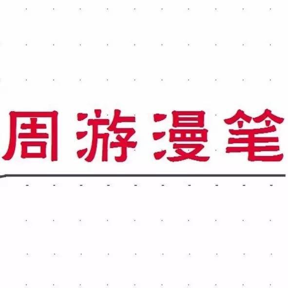 【荐读】周游漫笔14-审计法袍