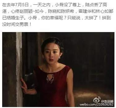 不是陈晓,也不是陈伟霆,赵丽颖唯一公开承认的男友是已婚的他!