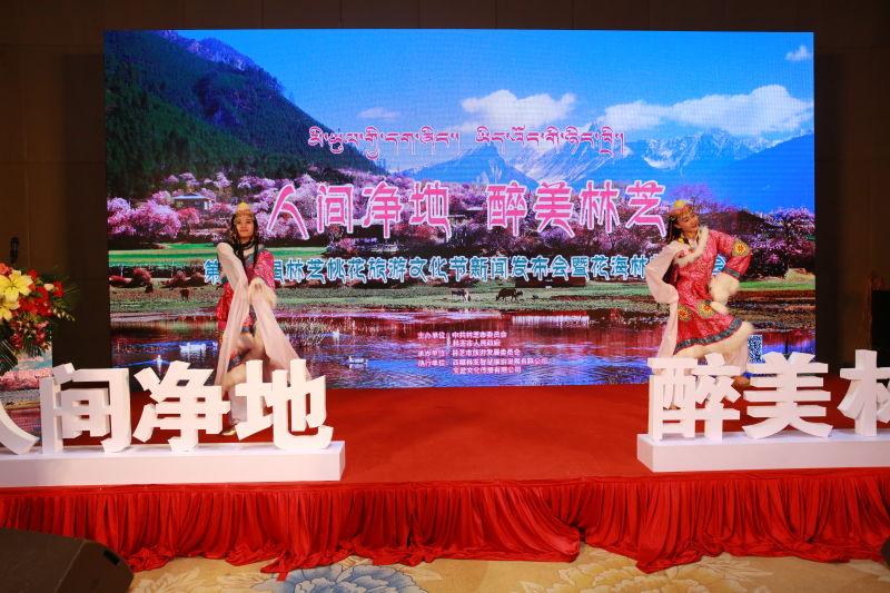 第十五届林芝桃花旅游文化节暨花海林芝推介会举行