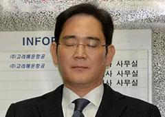 三星太子李在镕被捕 39亿美元财富蒸发