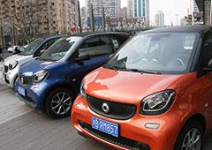 共享汽车亮相上海街头 起步价为15元