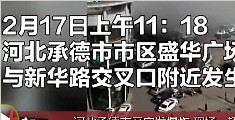 河北承德市区爆炸2人伤