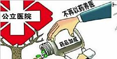 南宁取消药品加成