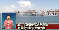 第二十五批护航编队靠泊 阿曼萨拉拉港补给休整