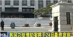 韩国总统弹劾案 将于24日最终庭审