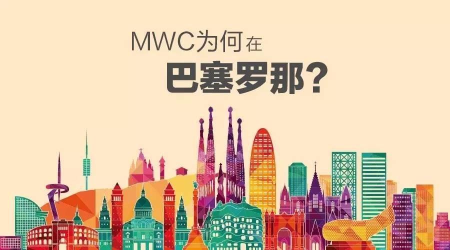 MWC2017 | MWC为何在巴塞罗那?