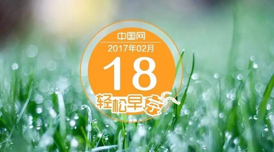 『2017.02.18』 轻松早茶