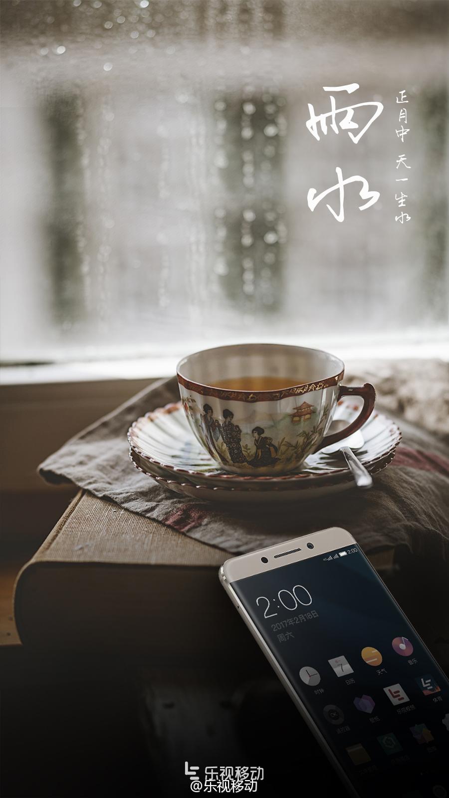 #雨水#独坐窗前,沏一杯清茶,看潇潇雨下、春润大地