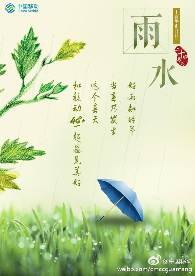 #节气·雨水# 好雨知时节,当春乃发生