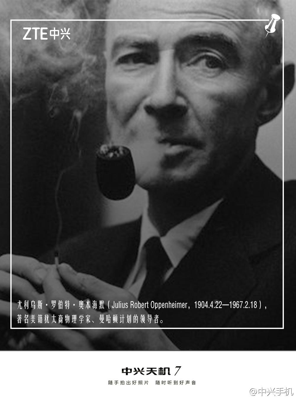 尤利乌斯·罗伯特·奥本海默,著名美籍犹太裔物理学家、曼哈顿计划的领导者
