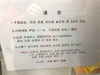 """夫妻赴韩国济州旅游 双双被关""""小黑屋"""""""