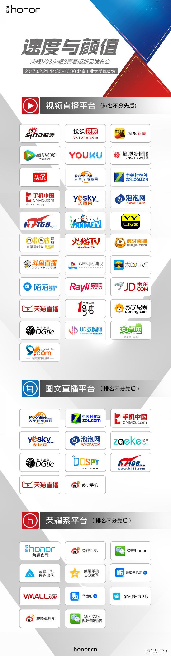 #荣耀V9#&#荣耀8青春版#新品发布会直播平台汇总