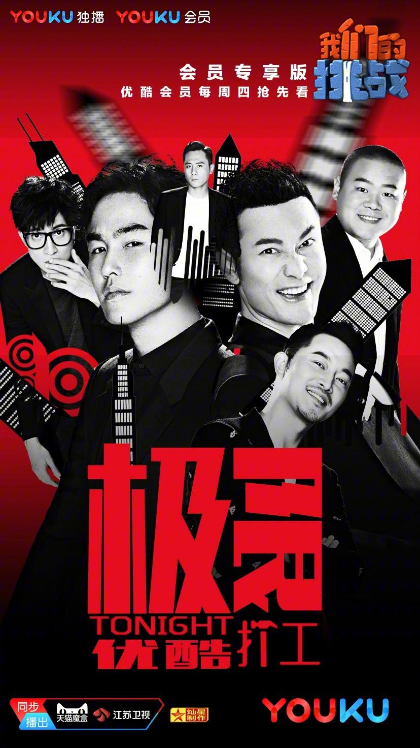#我们的挑战#节目组大(can)发(jue)慈(ren)悲(huan),每位嘉宾都有绝佳打工机会!@