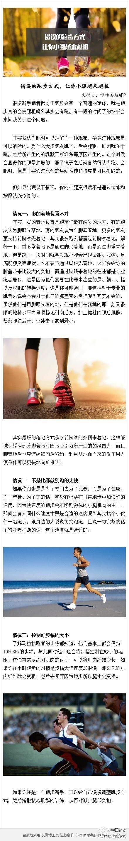 #小移贴士大讲堂# 为何有的人跑步,小腿会越变越粗呢? 
