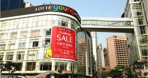 韩国乐天打算支持本国政府,中国市场还要吗?