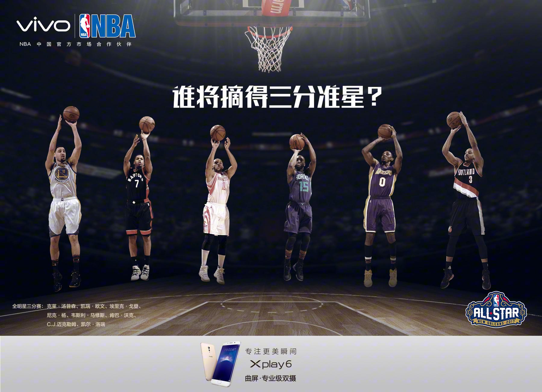 谁将摘得三分准星?http://t.cn/RJuV0qe 转发投票,抽送NBA正版保温水杯一只