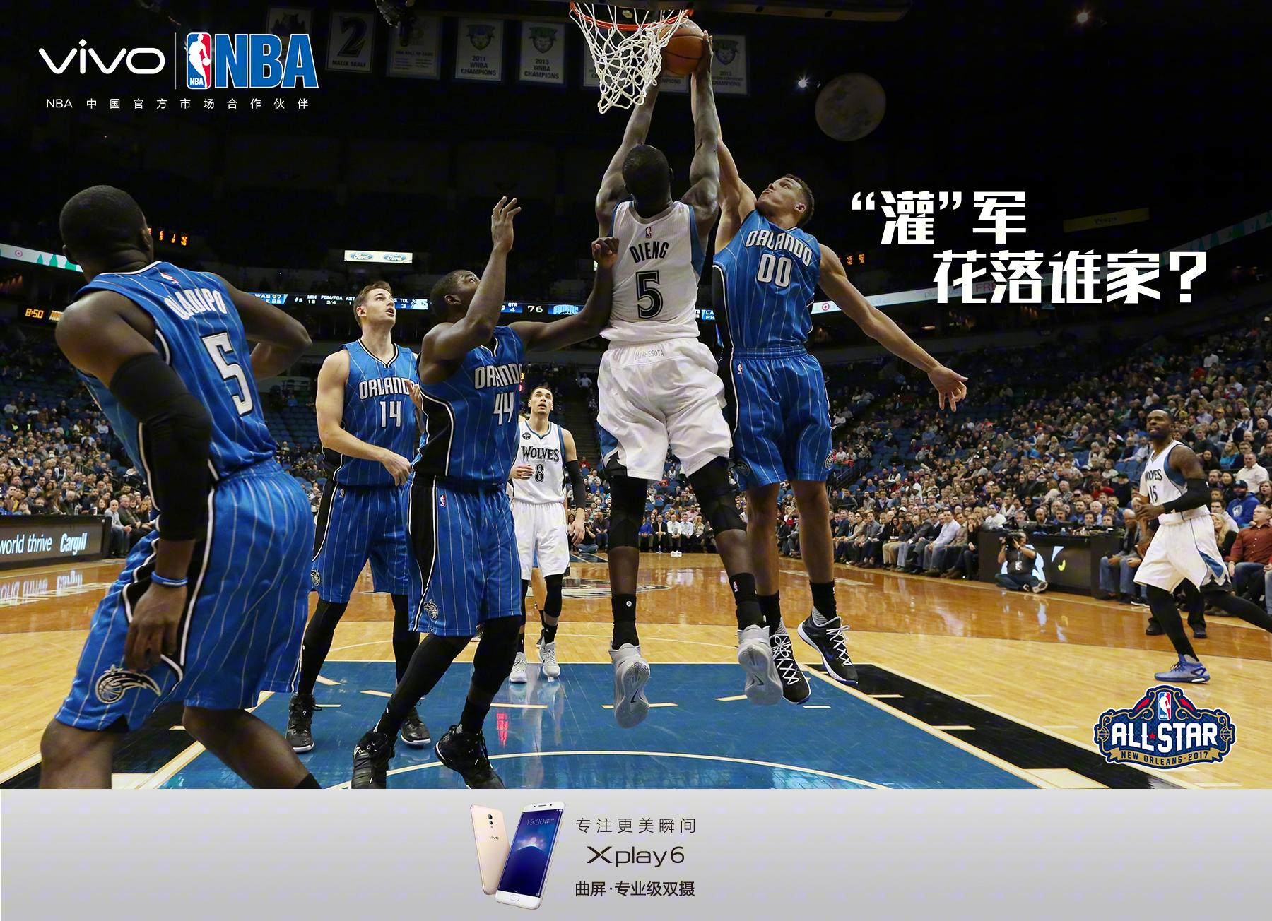 """""""灌""""军花落谁家?http://t.cn/RJuM4lm 转发投票,抽送vivo&NBA正版周边一份"""