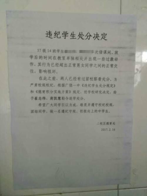 高三女生因早恋被学校勒令退学 当天下午服毒自杀