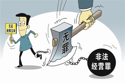 舒圣祥:玉米案后的真问题是非法经营罪