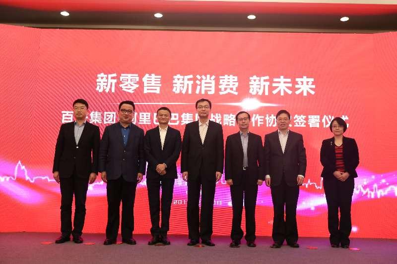 上海百联加入新零售阵营 天猫扩大一线城市领先优势