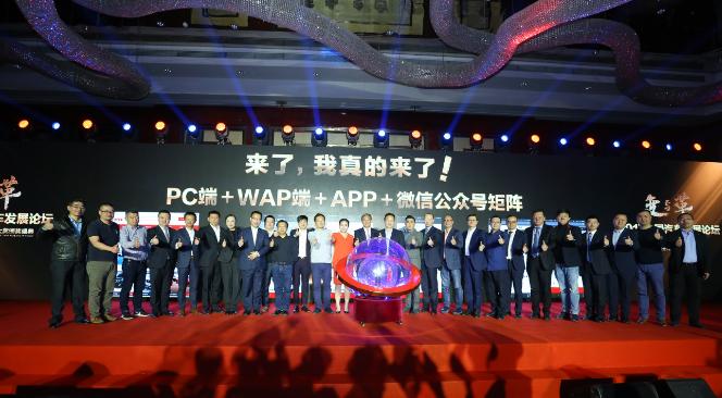 中国首家体验式购车服务平台红点汽车上线
