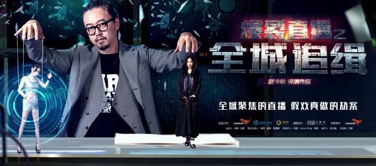 老傅张锦程网大首秀 《爆裂直播之全城追缉》再演幕后