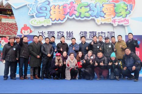 助力产业升级 鸟巢冰雪创新创业大赛孵化冰雪新星