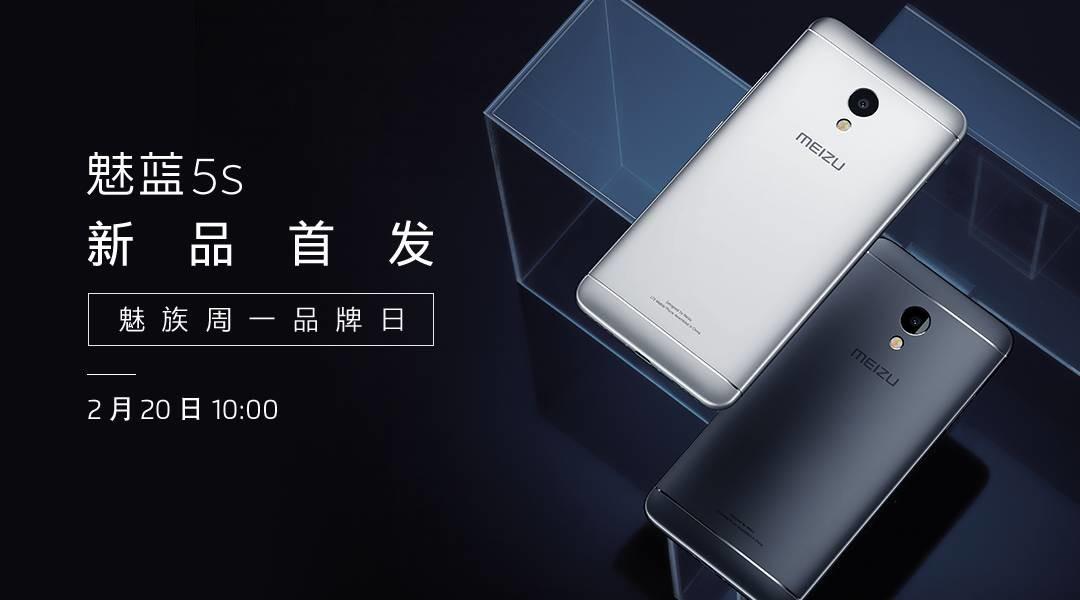 周一品牌日丨魅蓝 5s  新品首发