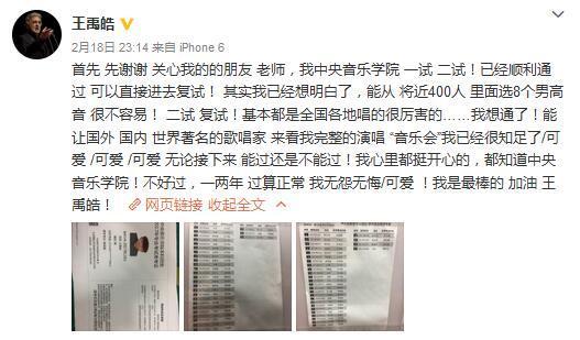 林妙可又无缘中央音乐学院 2017中央音乐学院复试名单曝光
