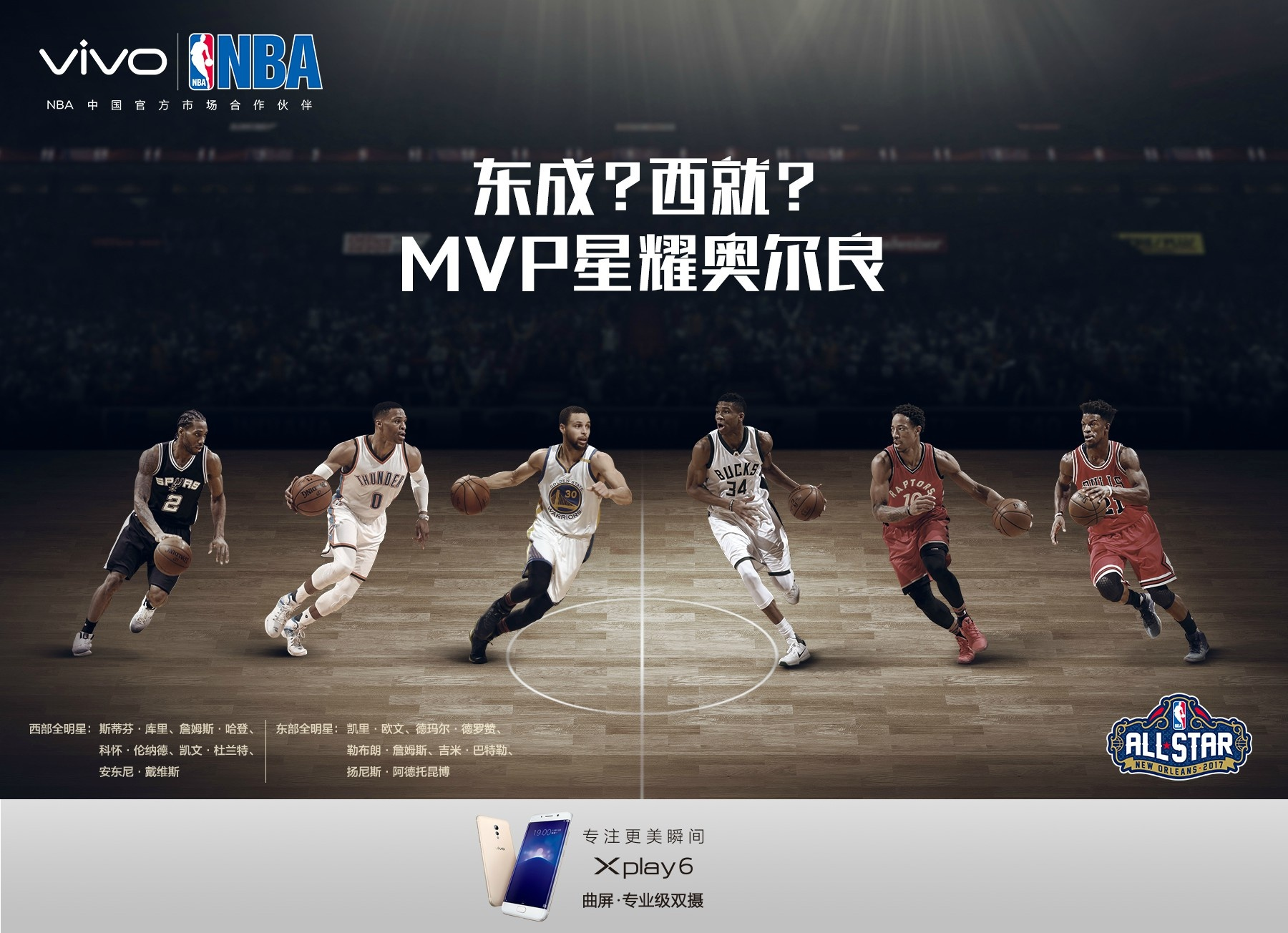 东成?西就?http://t.cn/RJ1DD1t 谁将夺冠,荣获MVP,星耀奥尔良?转发投票,抽送