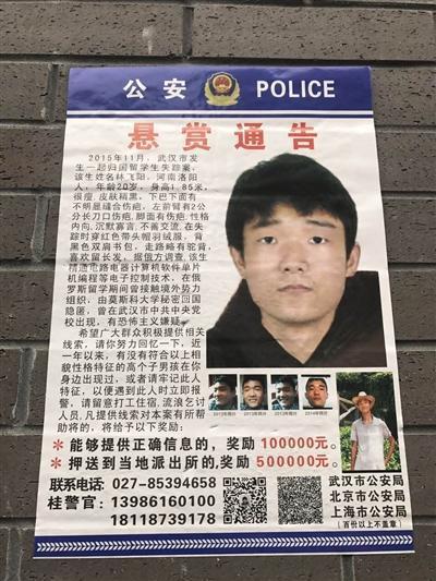 父亲寻失踪儿子 谎称其涉恐贴告示悬赏50万通缉
