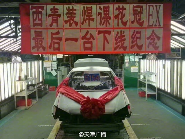 13年/131,8793辆 一汽丰田花冠正式停产