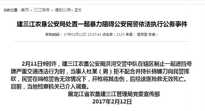 黑龙江一男子遮挡号牌 持镰刀向警察挥砍被击毙