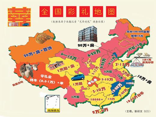 """最新中国彩礼地图出炉:长江流域存在""""零礼金"""""""